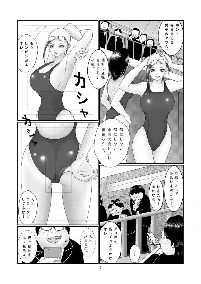 【エロ同人誌】水泳部のアイドル的存在の巨乳JKが万引写真をネタに脅されて着衣ハメでガチハメセックス!【無料 エロ漫画】 (3)