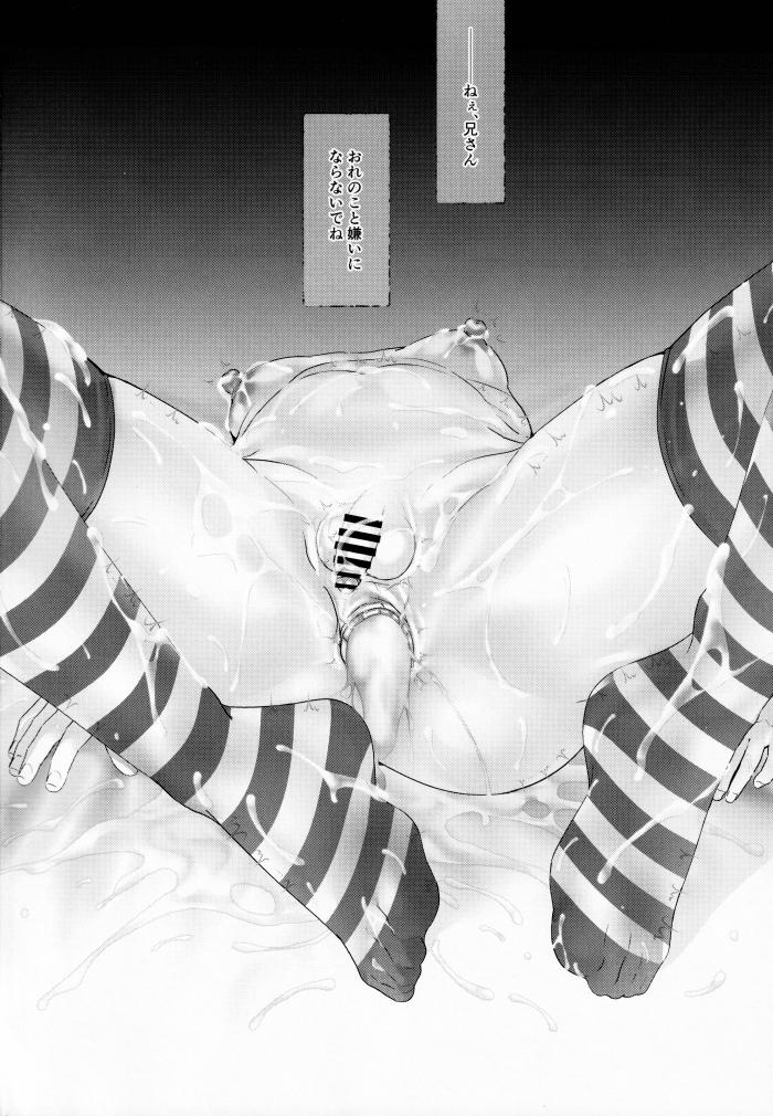 【エロ同人誌】男の娘がおじさんと変態行為でアナルフィストにアナルファックで陵辱されてメス堕ち!【無料 エロ漫画】 (23)