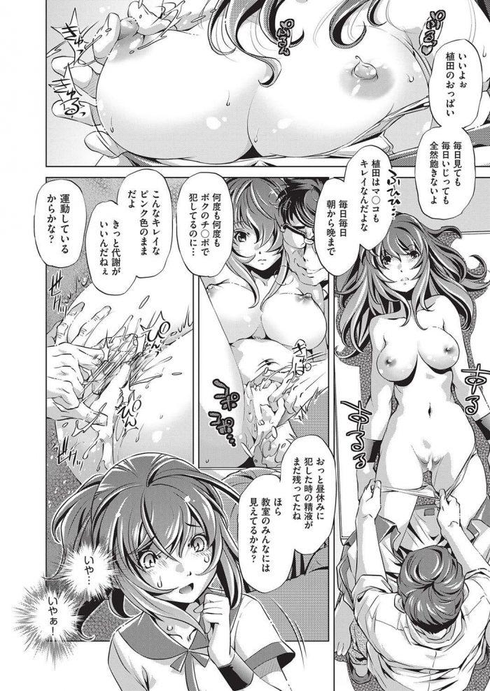 【エロ漫画】時間を止められる魔法を手に入れた先生が巨乳JKと学校中で中出しセックス!【無料 エロ同人】 (16)