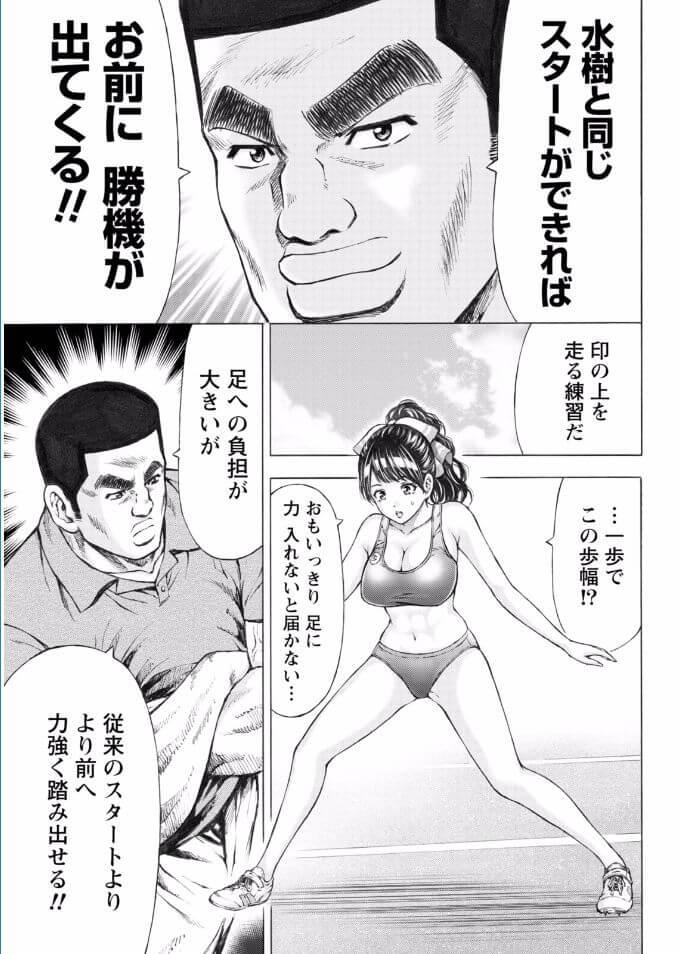 【エロ漫画】百合族のスポーツ少女が憧れの筋肉娘である先輩の裸を堪能してレズプレイの妄想が止まらない!【無料 エロ同人】 (3)