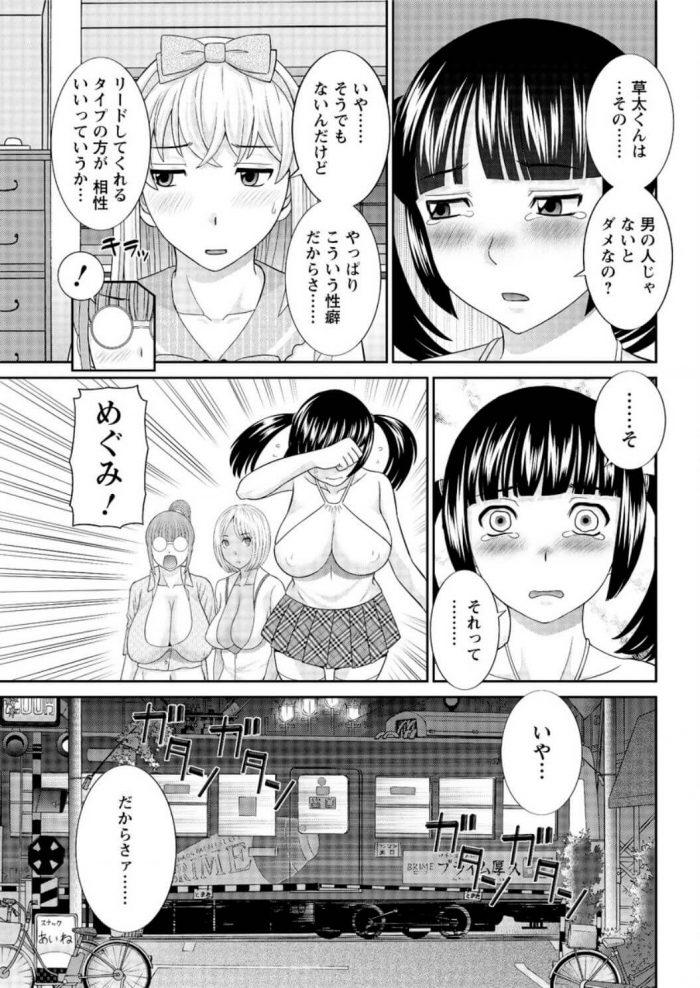 【エロ漫画】姉に彼氏を寝取られたむちむち爆乳少女が彼氏のお父さんにセックスを教えて下さいとお願いして…【無料 エロ同人】 (3)