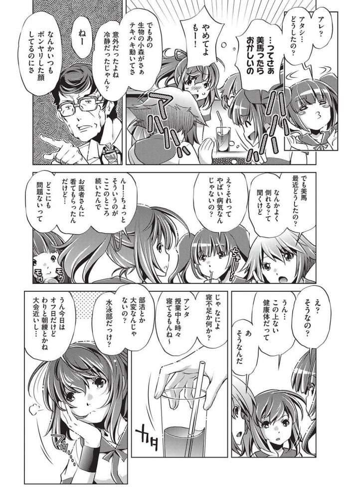【エロ漫画】時間を止められる魔法を手に入れた先生が巨乳JKと学校中で中出しセックス!【無料 エロ同人】 (2)