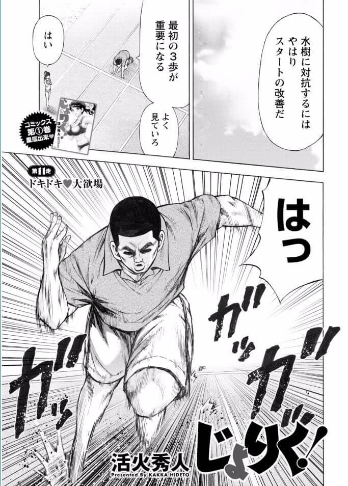 【エロ漫画】百合族のスポーツ少女が憧れの筋肉娘である先輩の裸を堪能してレズプレイの妄想が止まらない!【無料 エロ同人】 (1)