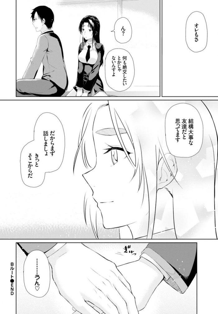 【エロ漫画】茶道部に所属している巨乳JKが彼氏と部室でイチャラブセックス♡【無料 エロ同人】 (22)