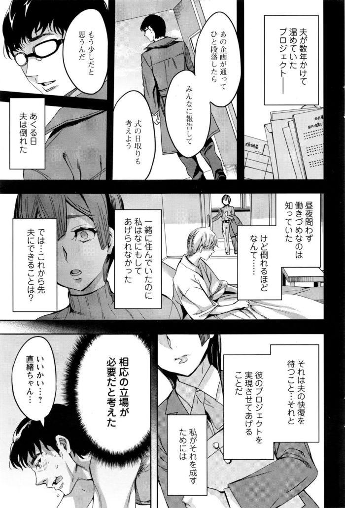 【エロ漫画】部長が巨乳人妻OLにストレスをぶつけてアナルファックにNTRセックス!【無料 エロ同人】 (13)