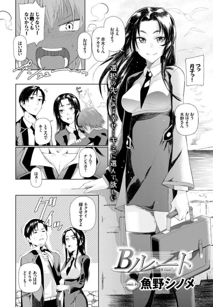 【エロ漫画】茶道部に所属している巨乳JKが彼氏と部室でイチャラブセックス♡【無料 エロ同人】 (2)