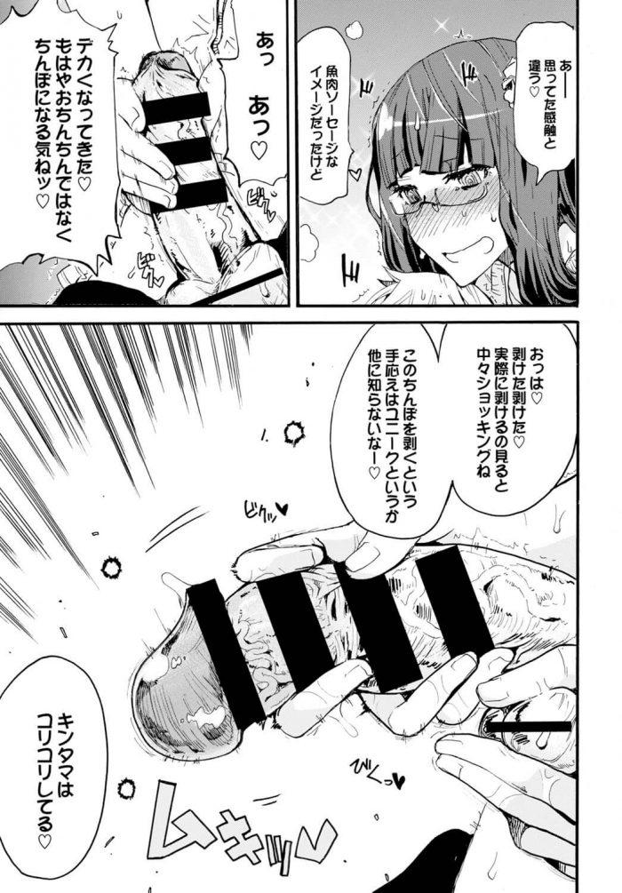 【エロ漫画】爆乳眼鏡っ子がおしっこしてるショタのおちんちん握って2穴3Pおねショタセックスで処女喪失!【無料 エロ同人】 (3)