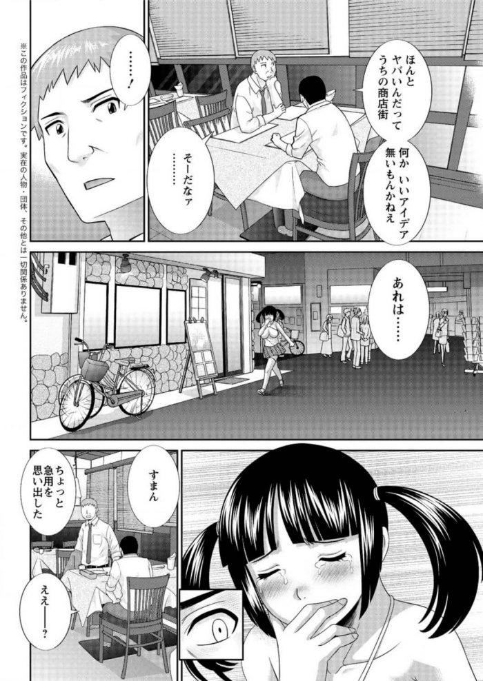 【エロ漫画】姉に彼氏を寝取られたむちむち爆乳少女が彼氏のお父さんにセックスを教えて下さいとお願いして…【無料 エロ同人】 (4)
