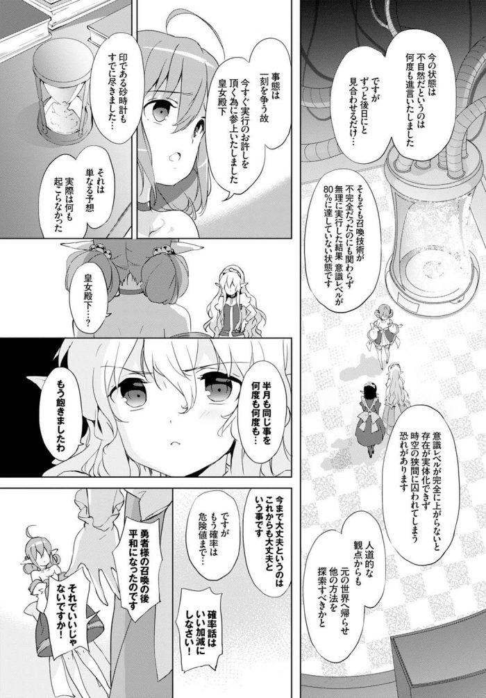 【エロ漫画】王女様が勇者様とご褒美のセックスをしてたらそれを眼鏡っ子のメイドが覗いてて…【無料 エロ同人】 (11)