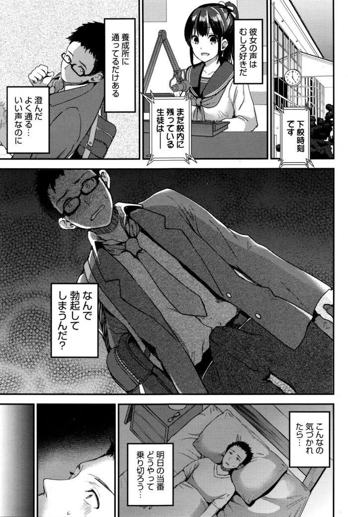 【エロ漫画】放送部の後輩で巨乳JKの声を聞くと勃起してしまうメガネくんが着衣ハメで中出しセックス!【無料 エロ同人】 (3)