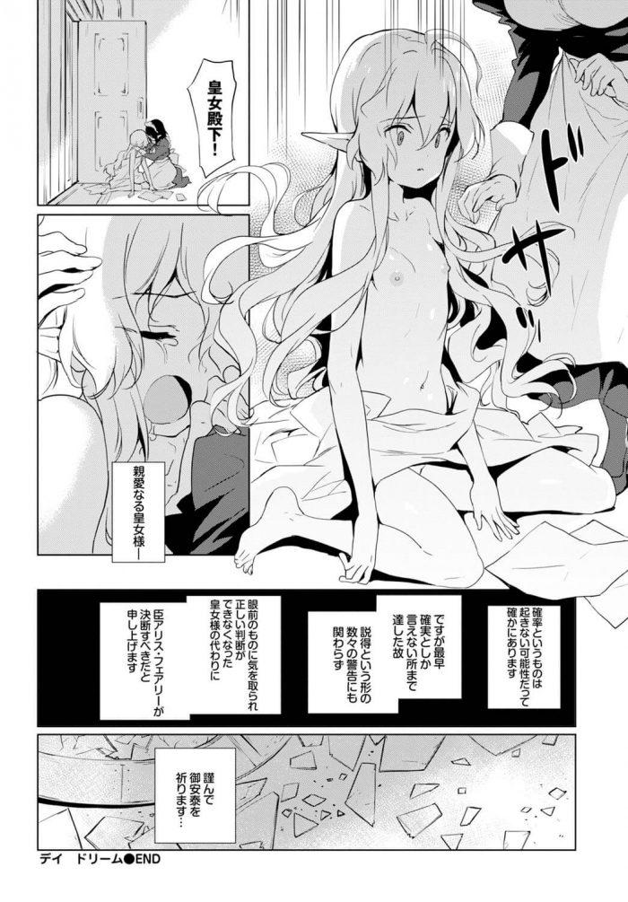 【エロ漫画】王女様が勇者様とご褒美のセックスをしてたらそれを眼鏡っ子のメイドが覗いてて…【無料 エロ同人】 (31)