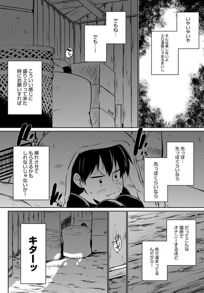 【エロ漫画】ロリ巨乳JKが毎日オナニーしてる廃屋で覗いていた男子を誘惑して着衣ハメ中出しセックス!【無料 エロ同人】 (4)