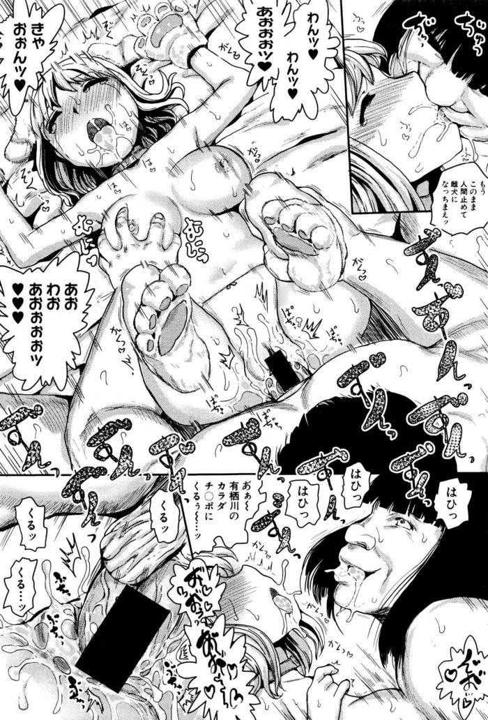 【エロ漫画】学園でも常に成績トップで容姿端麗で非の打ち所のない巨乳JKが変態たちの性奴隷になってハメ撮り陵辱セックス!【無料 エロ同人】 (15)