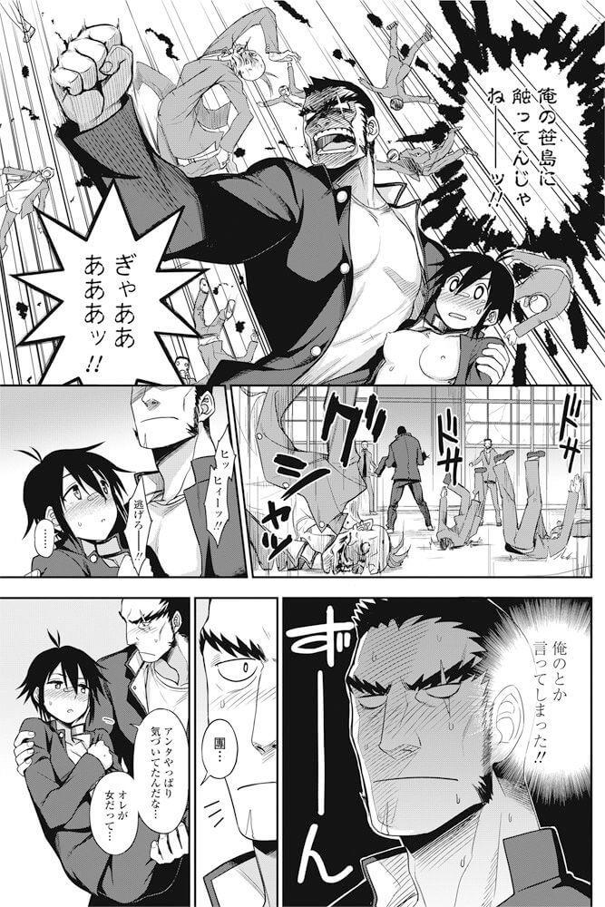 【エロ漫画】最強と噂される番長が他校の不良たちに捕まったライバルでボーイッシュな雄んなの子を助けて和姦展開!【無料 エロ同人】 (9)