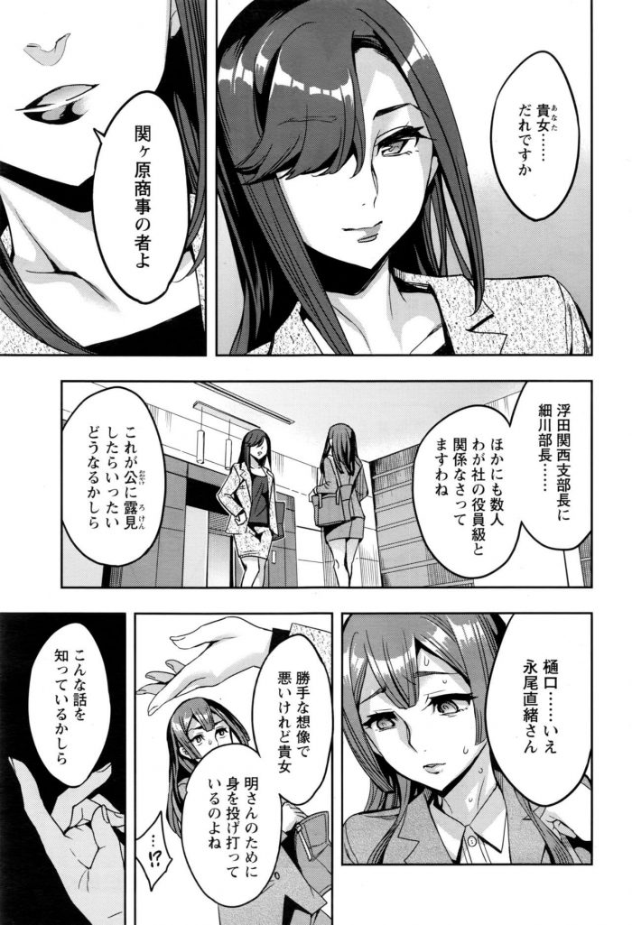 【エロ漫画】部長が巨乳人妻OLにストレスをぶつけてアナルファックにNTRセックス!【無料 エロ同人】 (19)