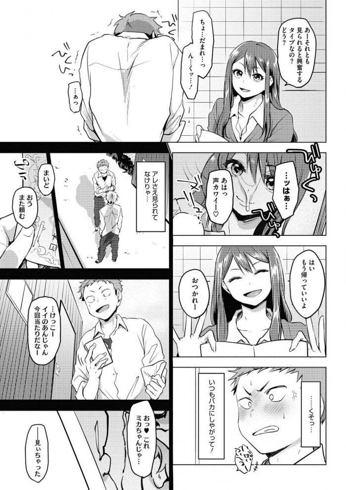 【エロ漫画】盗撮写真のやり取りをしている不良男子の弱みを握っていつもトイレでオナニーさせてた巨乳JK♪【無料 エロ同人】 (3)