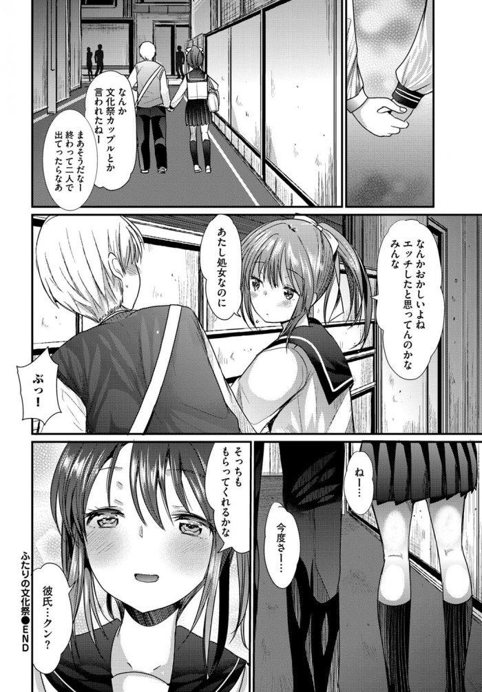 【エロ漫画】巨乳JKが机の角にお尻擦りつけてアナニーしてたら男子にバレて学校でアナルセックス!【無料 エロ同人】 (20)