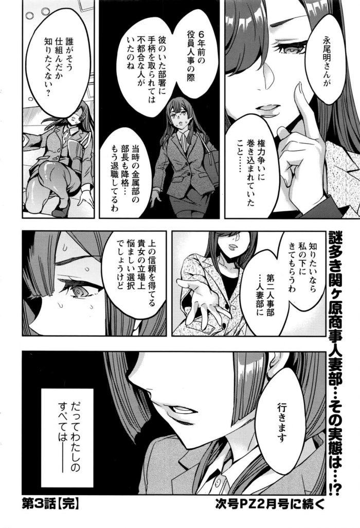 【エロ漫画】部長が巨乳人妻OLにストレスをぶつけてアナルファックにNTRセックス!【無料 エロ同人】 (20)