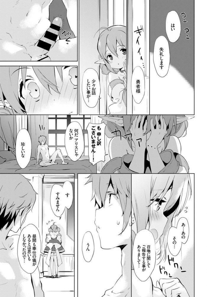 【エロ漫画】王女様が勇者様とご褒美のセックスをしてたらそれを眼鏡っ子のメイドが覗いてて…【無料 エロ同人】 (14)