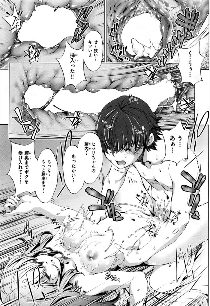 【エロ漫画】突然現れた魔女によって時間を止められる魔法を手にしたショタが巨乳JKたちと中出しセックス!【無料 エロ同人】 (19)