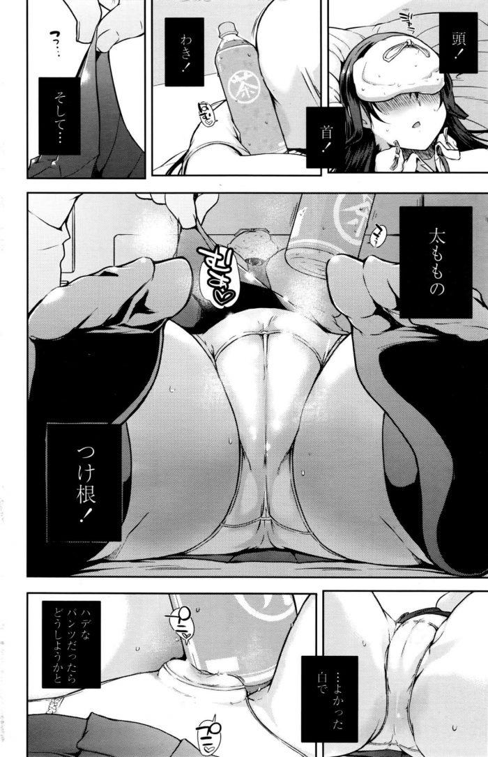 【エロ漫画】熱中症で廊下に倒れて気を失っていた巨乳JKが介抱してくれたお隣のお兄さんとエロい感じに…♡【無料 エロ同人】 (4)