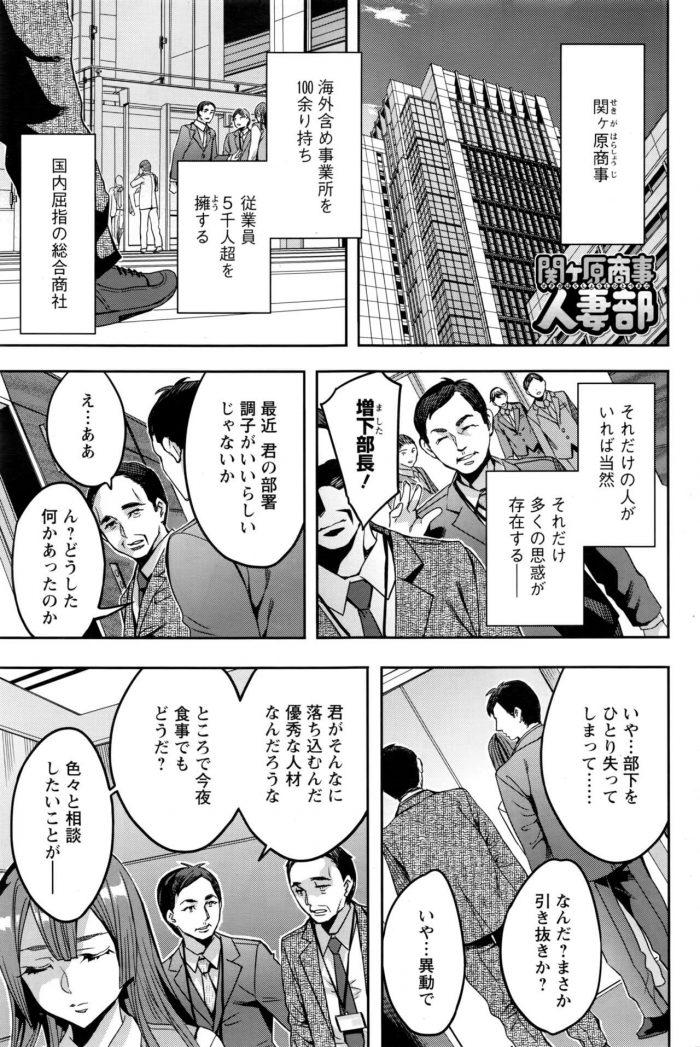 【エロ漫画】部長が巨乳人妻OLにストレスをぶつけてアナルファックにNTRセックス!【無料 エロ同人】 (1)