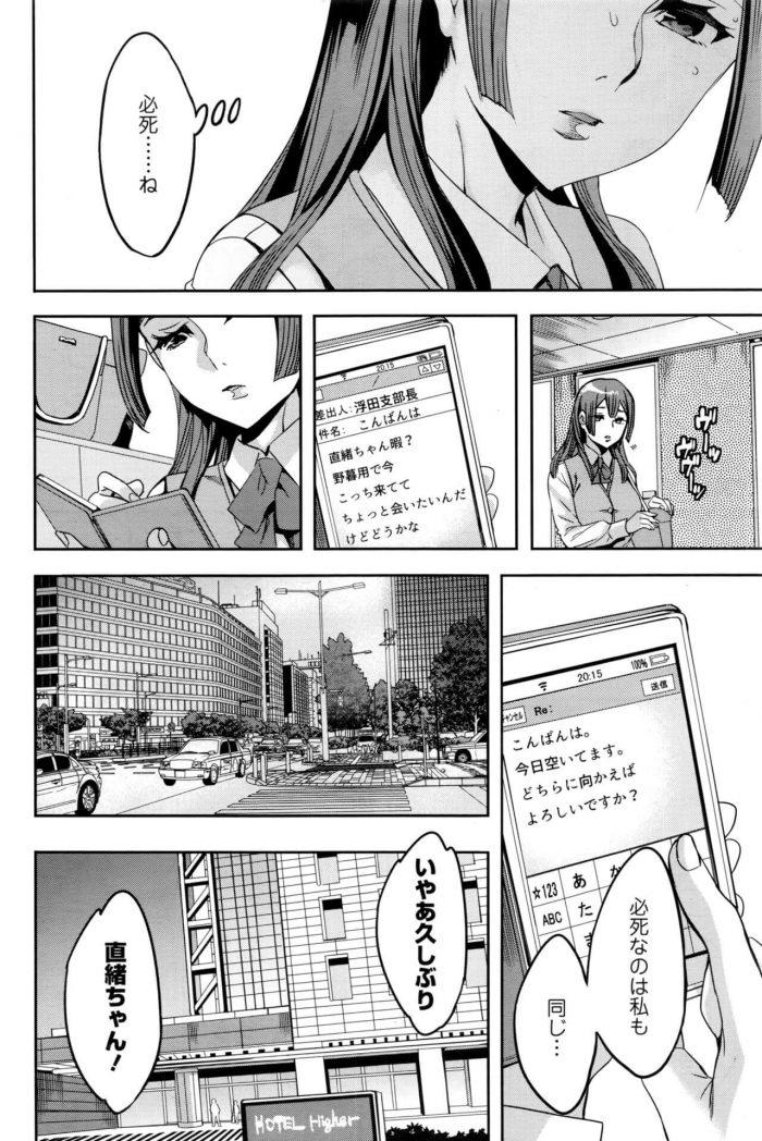 【エロ漫画】部長が巨乳人妻OLにストレスをぶつけてアナルファックにNTRセックス!【無料 エロ同人】 (10)