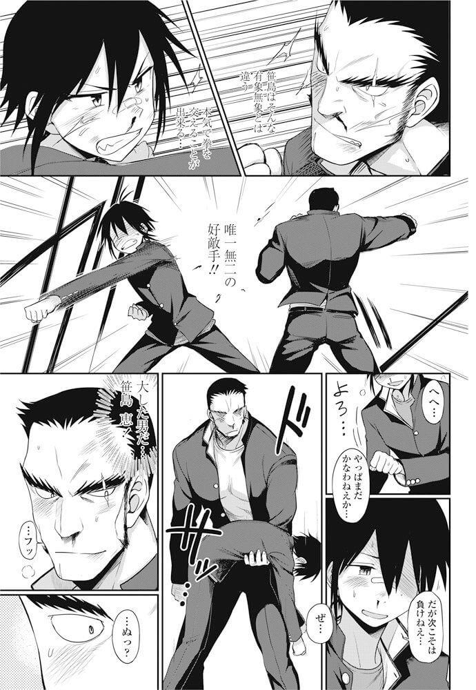 【エロ漫画】最強と噂される番長が他校の不良たちに捕まったライバルでボーイッシュな雄んなの子を助けて和姦展開!【無料 エロ同人】 (3)
