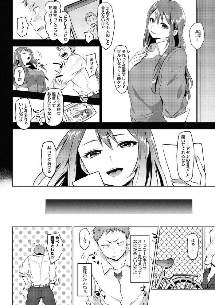 【エロ漫画】盗撮写真のやり取りをしている不良男子の弱みを握っていつもトイレでオナニーさせてた巨乳JK♪【無料 エロ同人】 (4)