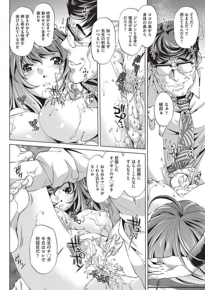 【エロ漫画】時間を止められる魔法を手に入れた先生が巨乳JKと学校中で中出しセックス!【無料 エロ同人】 (18)