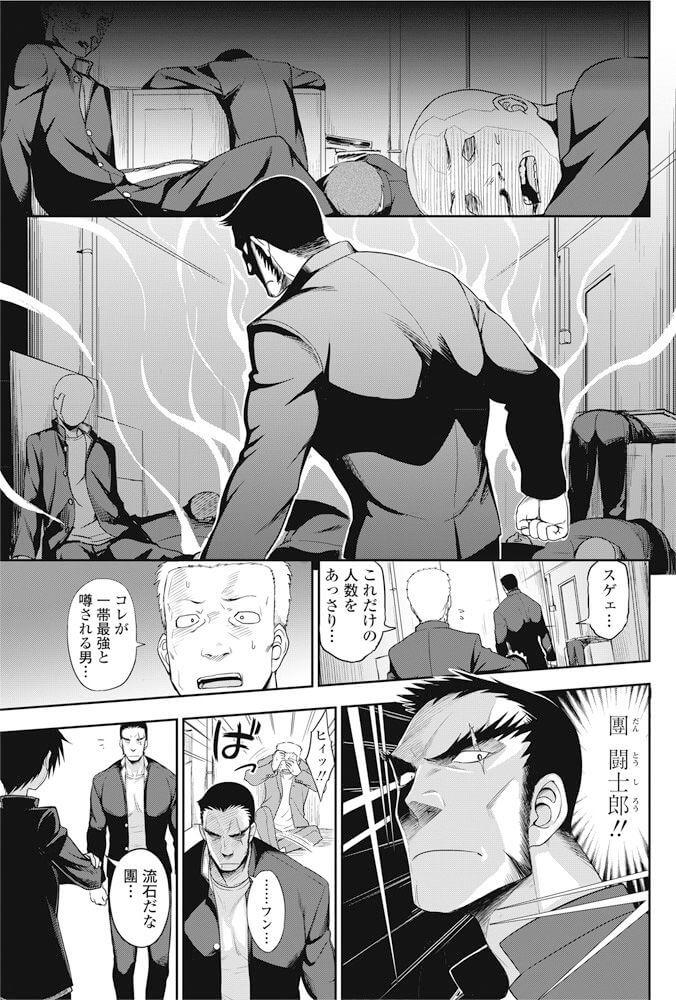 【エロ漫画】最強と噂される番長が他校の不良たちに捕まったライバルでボーイッシュな雄んなの子を助けて和姦展開!【無料 エロ同人】 (1)