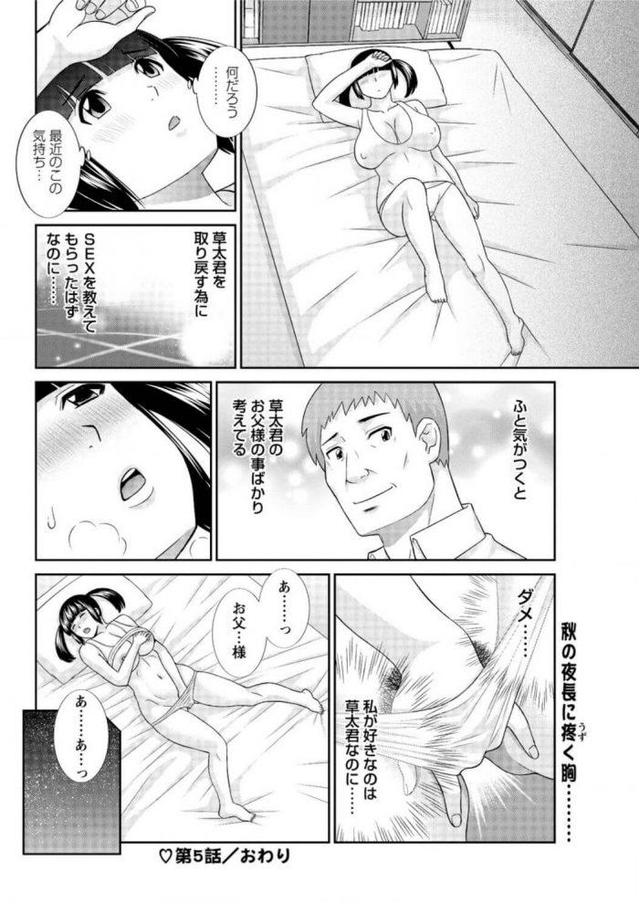 【エロ漫画】むちむち爆乳人妻が夫にエロい展開に持っていかれて中出しセックス!【無料 エロ同人】 (16)