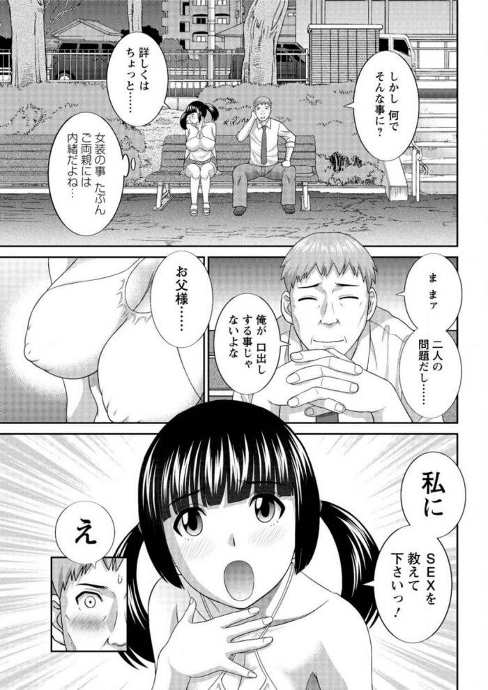 【エロ漫画】姉に彼氏を寝取られたむちむち爆乳少女が彼氏のお父さんにセックスを教えて下さいとお願いして…【無料 エロ同人】 (7)