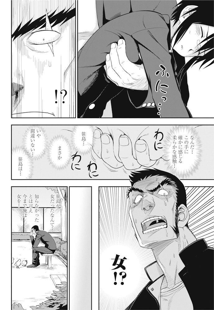 【エロ漫画】最強と噂される番長が他校の不良たちに捕まったライバルでボーイッシュな雄んなの子を助けて和姦展開!【無料 エロ同人】 (4)