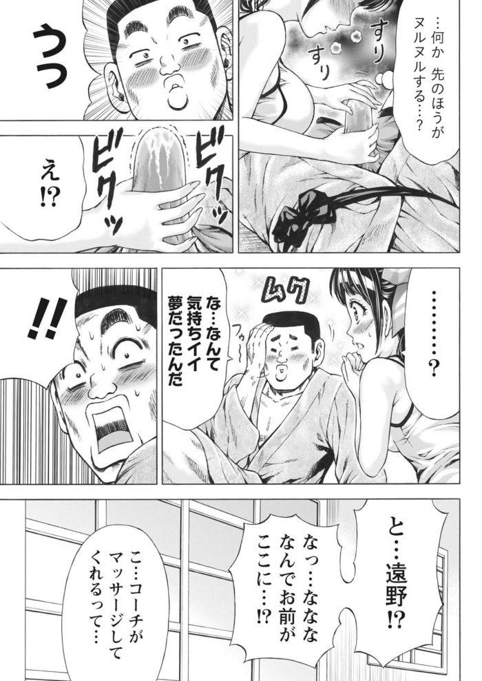 【エロ漫画】夏合宿の練習を終えてコーチの部屋に呼び出されたスポーツ少女が寝てしまっているコーチにエッチなことしちゃう♪【無料 エロ同人】 (9)