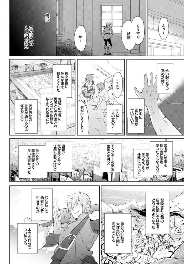 【エロ漫画】王女様が勇者様とご褒美のセックスをしてたらそれを眼鏡っ子のメイドが覗いてて…【無料 エロ同人】 (9)