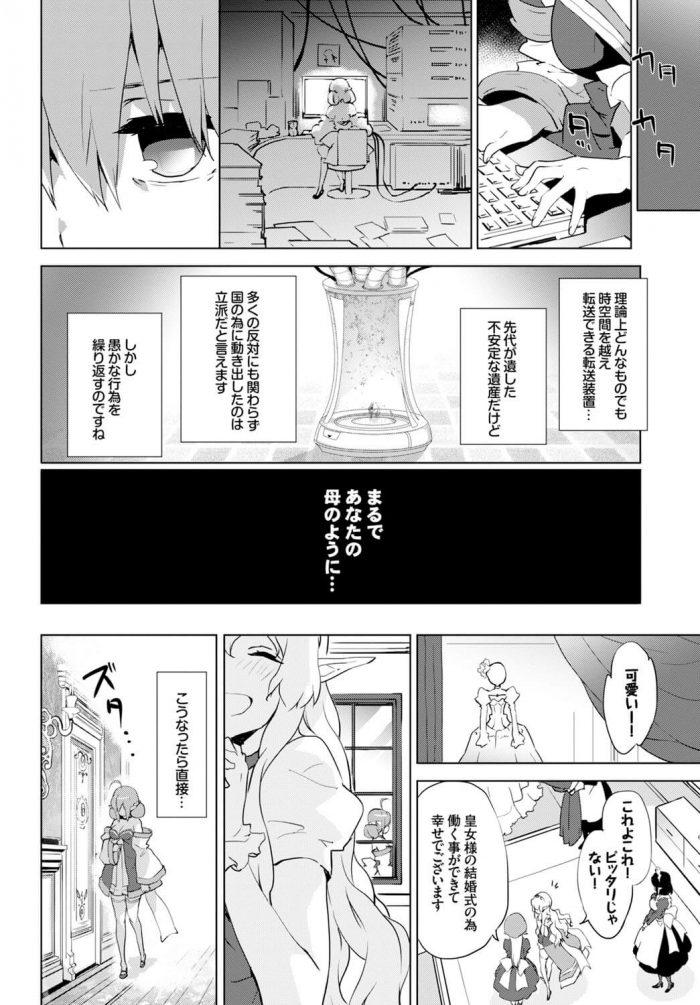 【エロ漫画】王女様が勇者様とご褒美のセックスをしてたらそれを眼鏡っ子のメイドが覗いてて…【無料 エロ同人】 (13)