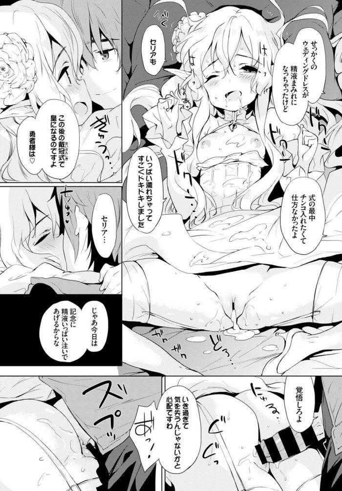 【エロ漫画】王女様が勇者様とご褒美のセックスをしてたらそれを眼鏡っ子のメイドが覗いてて…【無料 エロ同人】 (23)