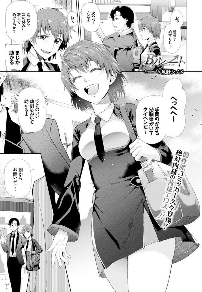 【エロ漫画】茶道部に所属している巨乳JKが彼氏と部室でイチャラブセックス♡【無料 エロ同人】 (1)