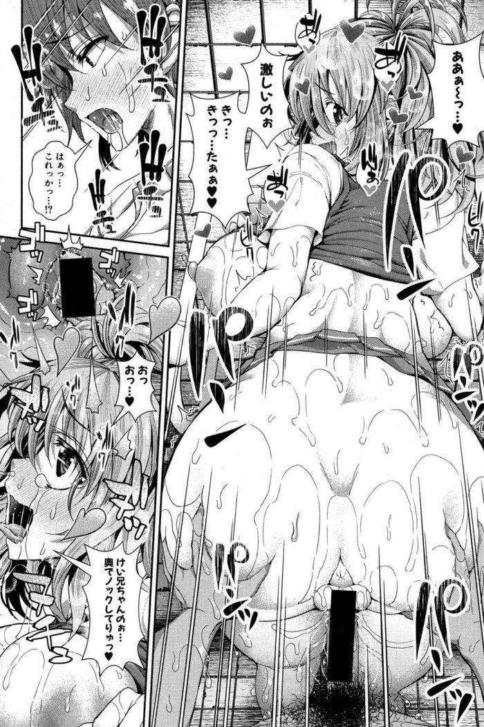 【エロ漫画】巨乳で巨尻の少女が犬のようにお兄ちゃんを求めてトイレで兄妹セックス!【無料 エロ同人】 (10)
