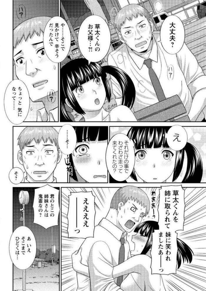 【エロ漫画】姉に彼氏を寝取られたむちむち爆乳少女が彼氏のお父さんにセックスを教えて下さいとお願いして…【無料 エロ同人】 (6)