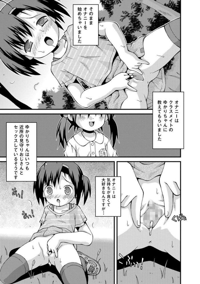 【エロ漫画】公園で野外露出して遊んでいたロリっ子JSが、ロリコンおじさんに強姦されて処女喪失!【無料 エロ同人】 (3)