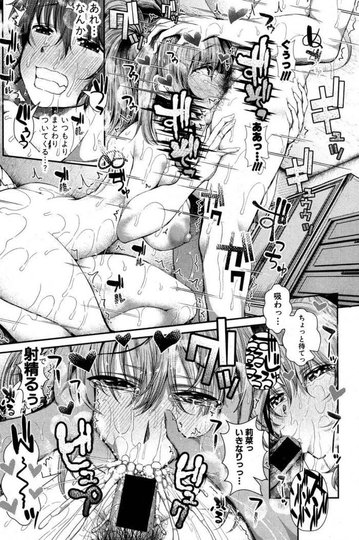 【エロ漫画】巨乳で巨尻の少女が犬のようにお兄ちゃんを求めてトイレで兄妹セックス!【無料 エロ同人】 (19)