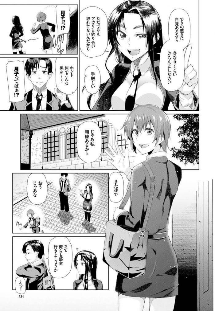 【エロ漫画】茶道部に所属している巨乳JKが彼氏と部室でイチャラブセックス♡【無料 エロ同人】 (3)
