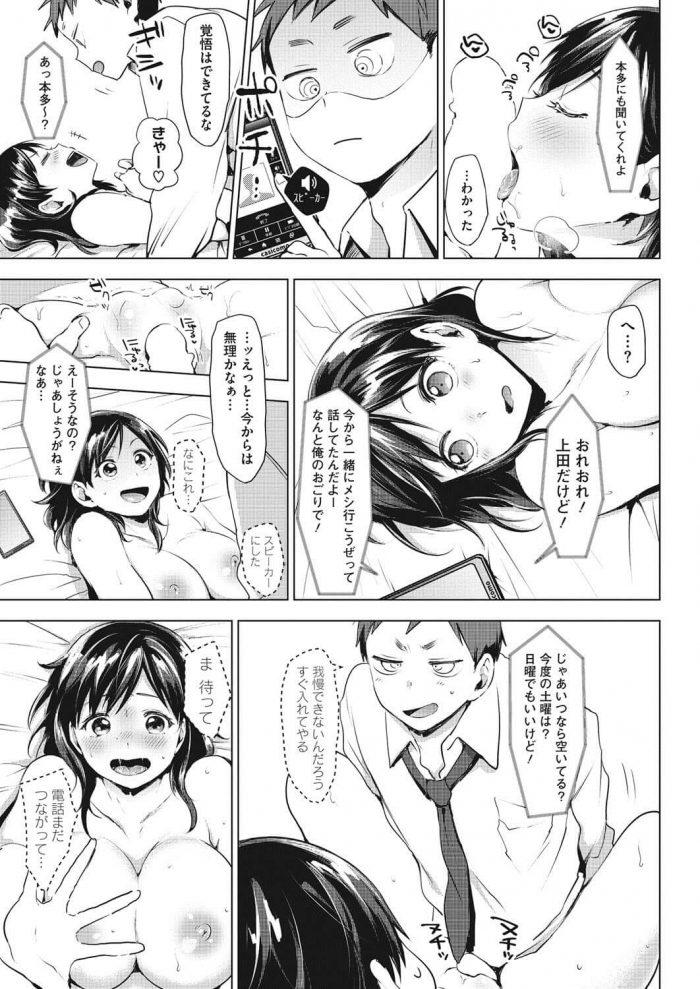 【エロ漫画】クラスメイトにも先生にも公認でラブラブな巨乳JKが学校の帰りに彼氏の部屋でイチャラブセックス♡【無料 エロ同人】 (15)