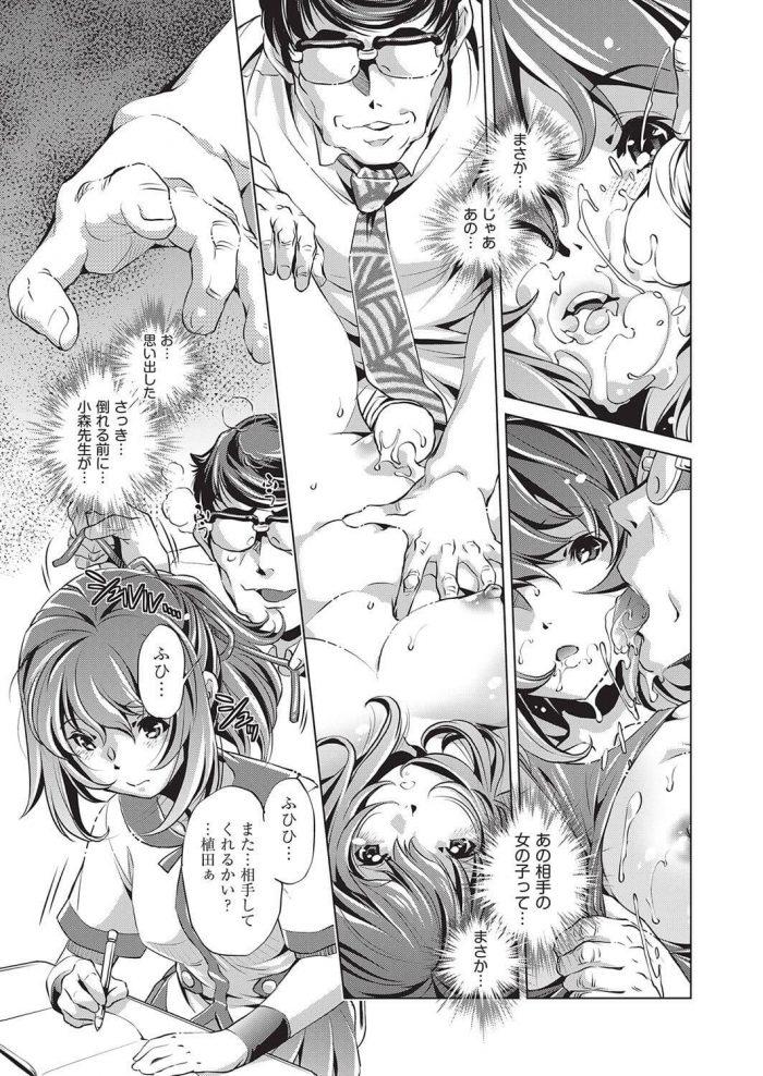 【エロ漫画】時間を止められる魔法を手に入れた先生が巨乳JKと学校中で中出しセックス!【無料 エロ同人】 (15)