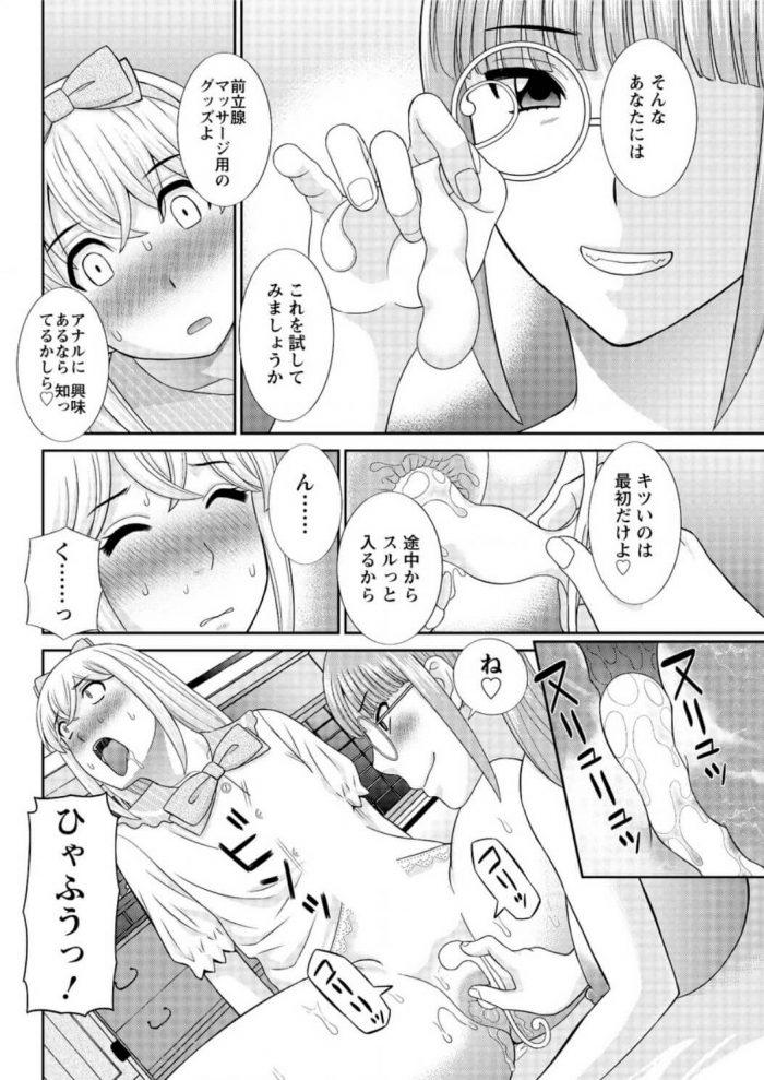 【エロ漫画】お尻用のアダルトグッズを探していた男の娘が爆乳眼鏡っ子に実践してもらって逆アナルで中出しセックス!【無料 エロ同人】 (8)