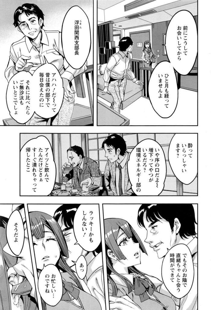 【エロ漫画】部長が巨乳人妻OLにストレスをぶつけてアナルファックにNTRセックス!【無料 エロ同人】 (11)
