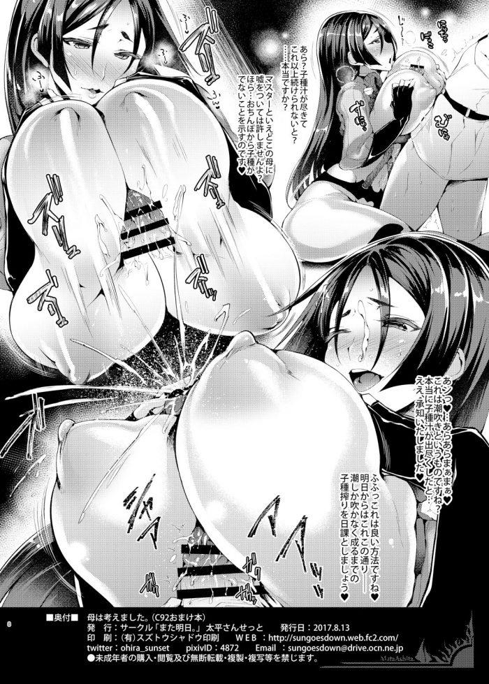 【エロ同人 FGO】源頼光がマスターをエッチに誘惑して中出しセックス!【無料 エロ漫画】 (8)