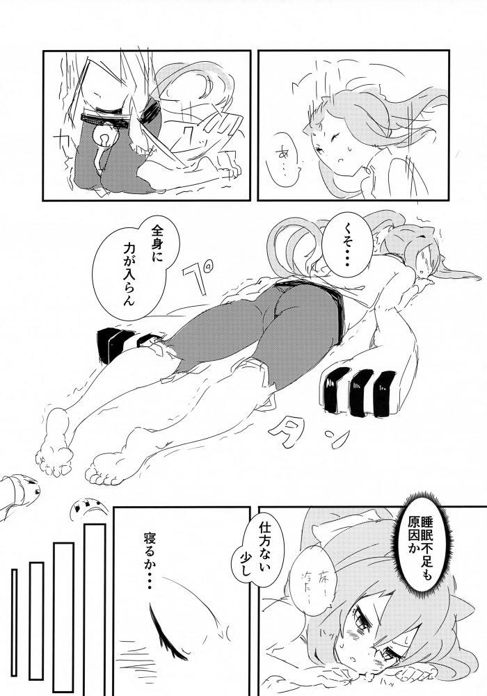 【エロ同人 ブレイブルー】ココノエちゃんが媚薬入りとは知らずにブルーマタタビチャップスを食べたら大変なことになって…w【無料 エロ漫画】 (8)